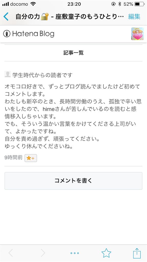 f:id:zashikiuwarashi:20181017235020p:image