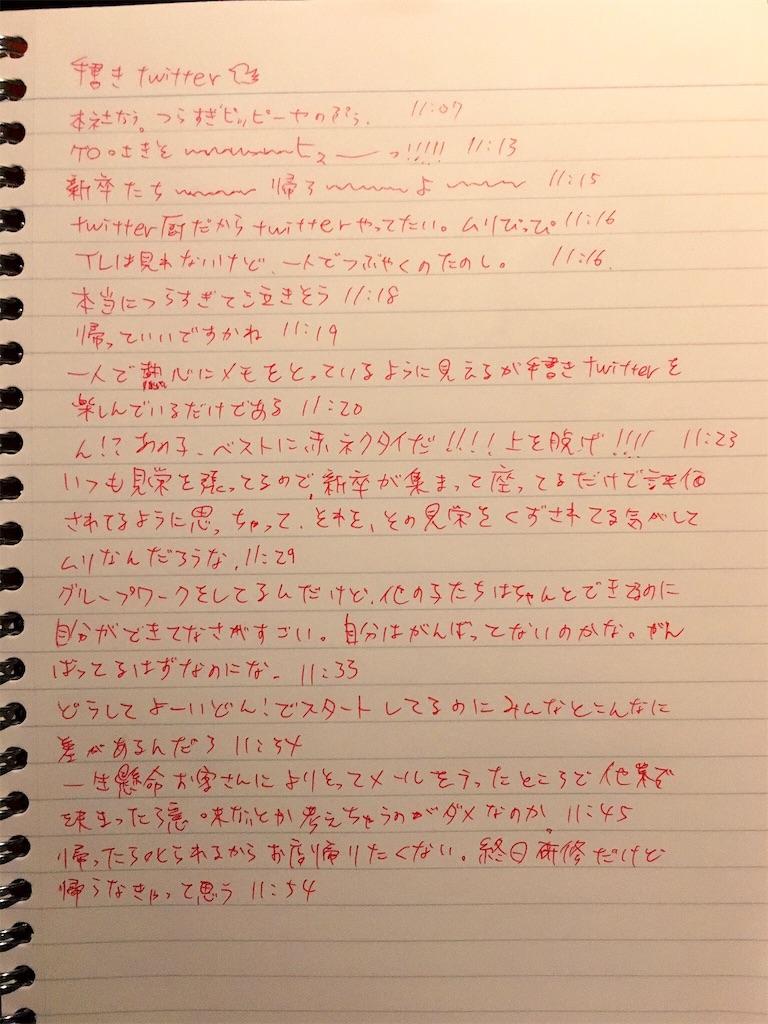 f:id:zashikiuwarashi:20181127234936j:image