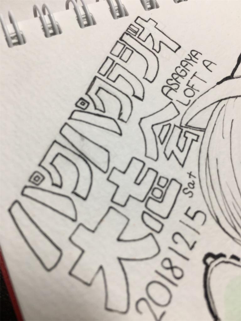 f:id:zashikiuwarashi:20181214234514j:image