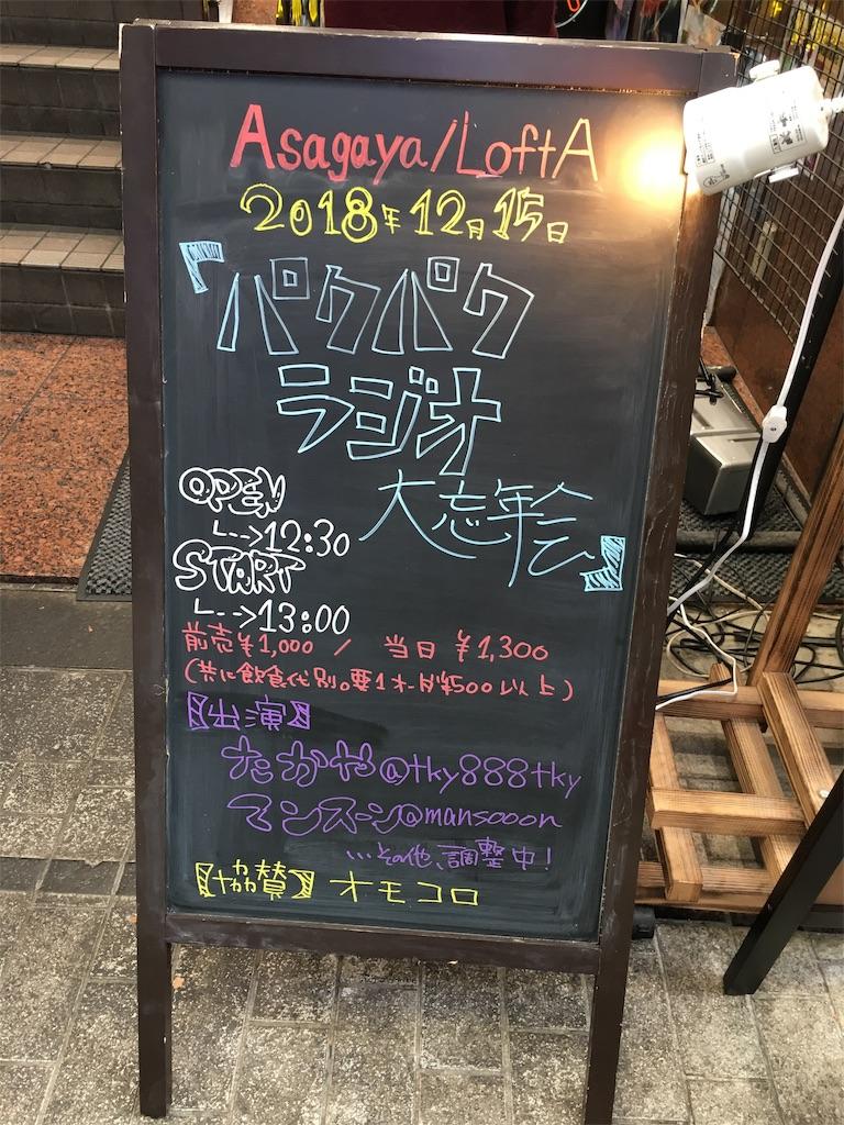 f:id:zashikiuwarashi:20181216013029j:image
