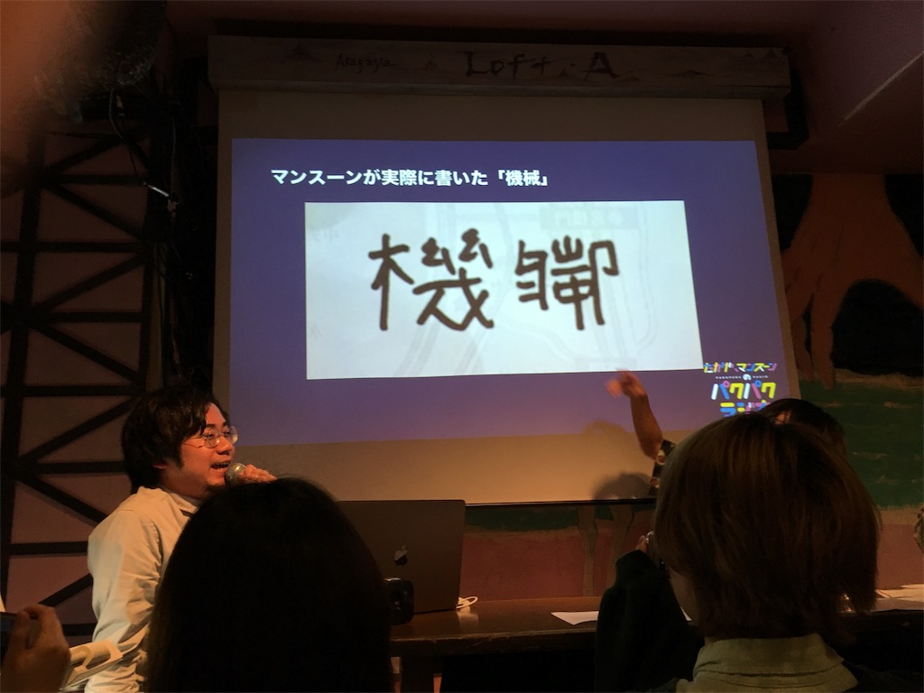 f:id:zashikiuwarashi:20181221224959j:image