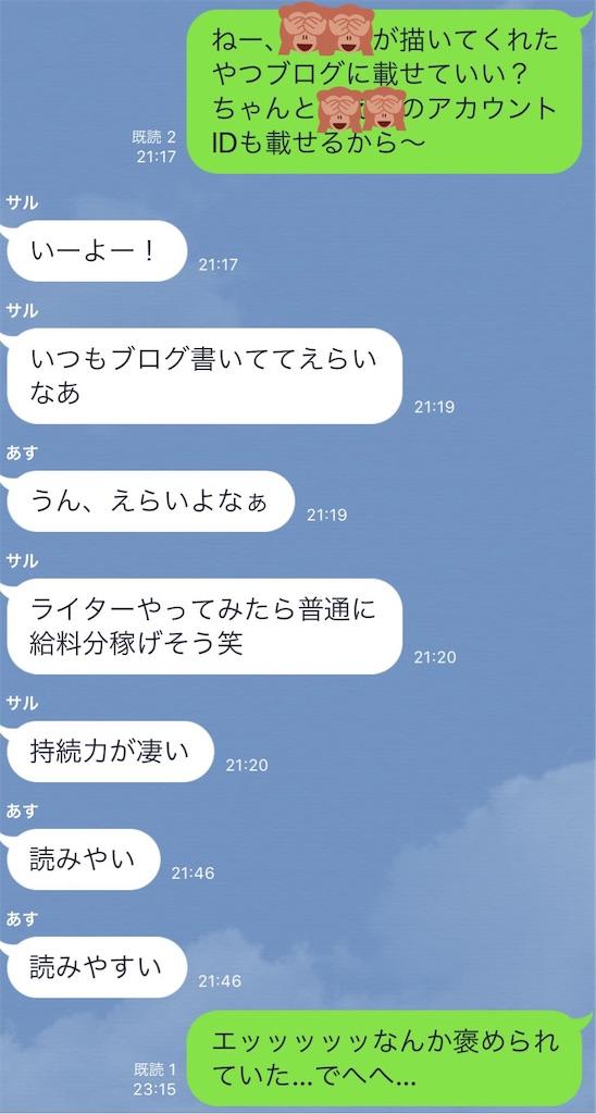 f:id:zashikiuwarashi:20190116232632j:image