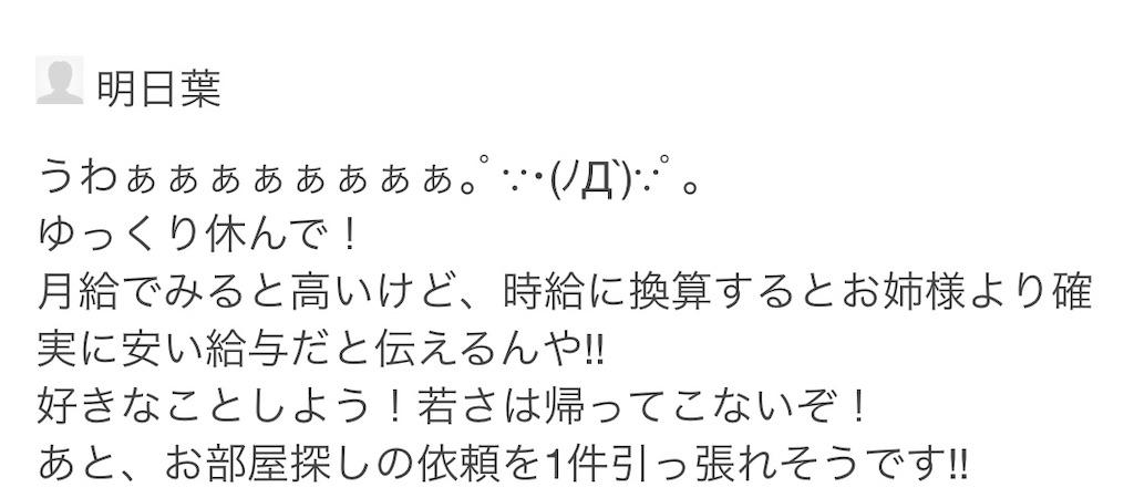 f:id:zashikiuwarashi:20190403234439j:image