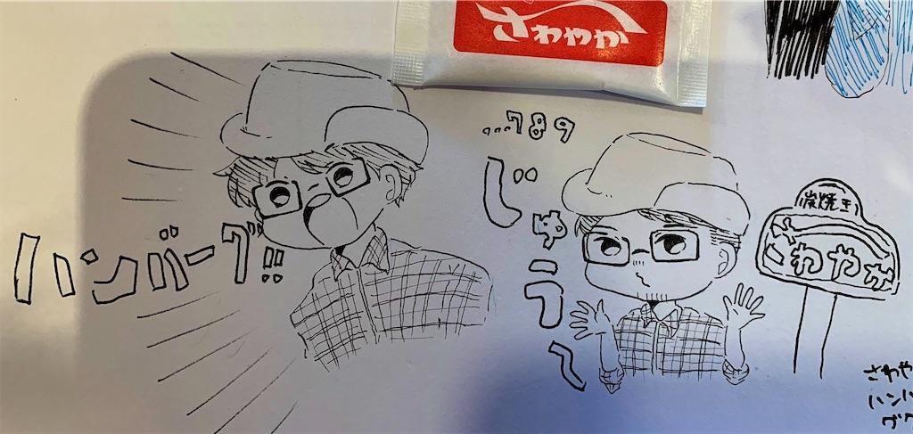 f:id:zashikiuwarashi:20190507231656j:image