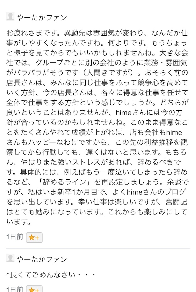 f:id:zashikiuwarashi:20190513231931j:image