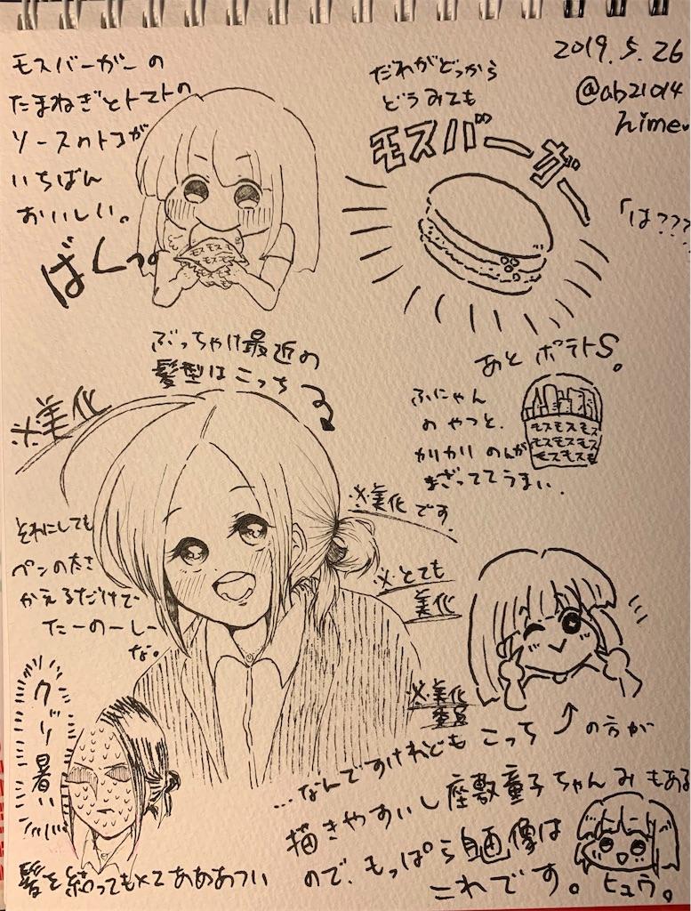 f:id:zashikiuwarashi:20190604220737j:image