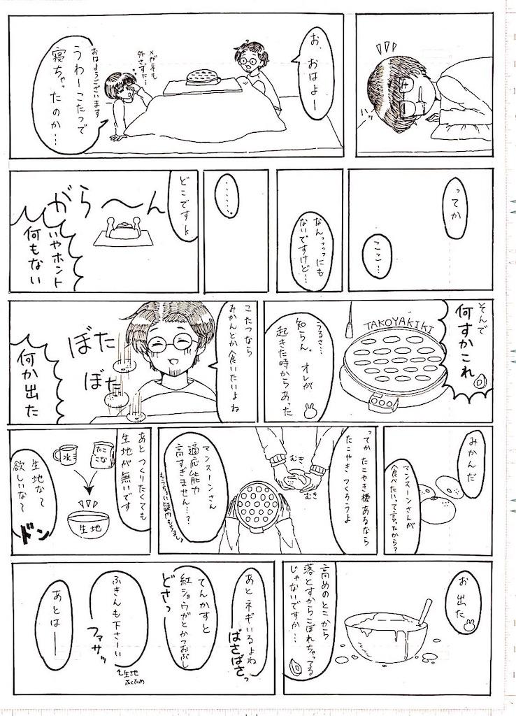 f:id:zashikiuwarashi:20190608222407j:image