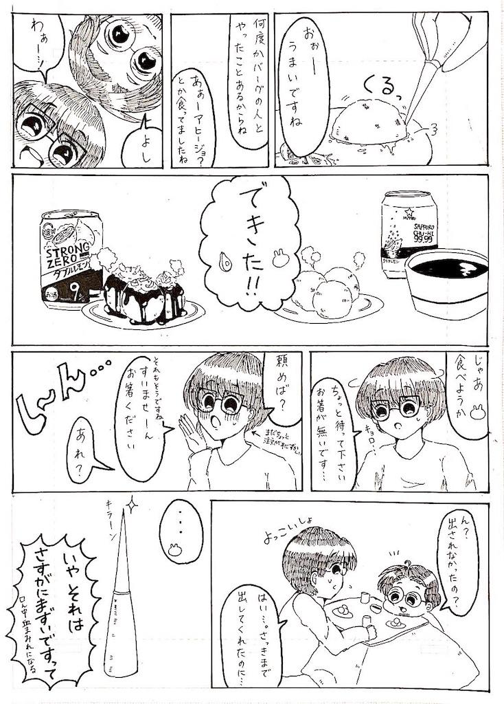 f:id:zashikiuwarashi:20190608222416j:image