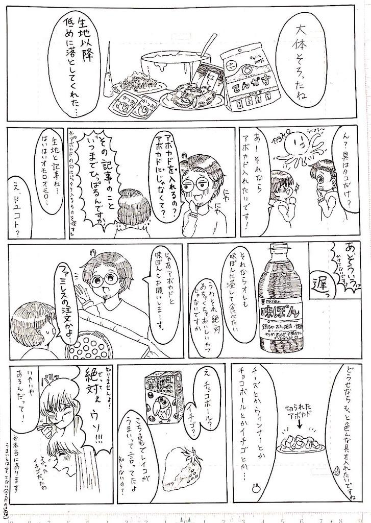 f:id:zashikiuwarashi:20190608222419j:image