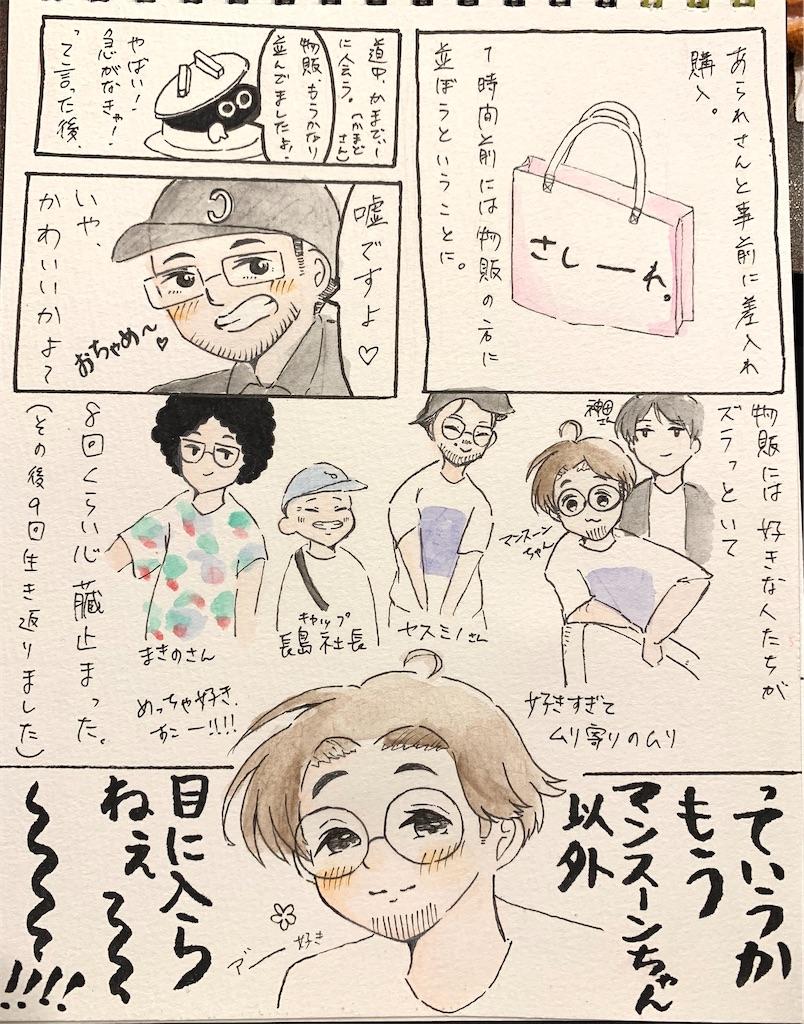 f:id:zashikiuwarashi:20200811230521j:image