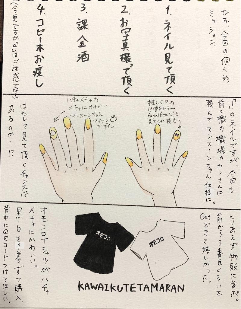 f:id:zashikiuwarashi:20200811230527j:image