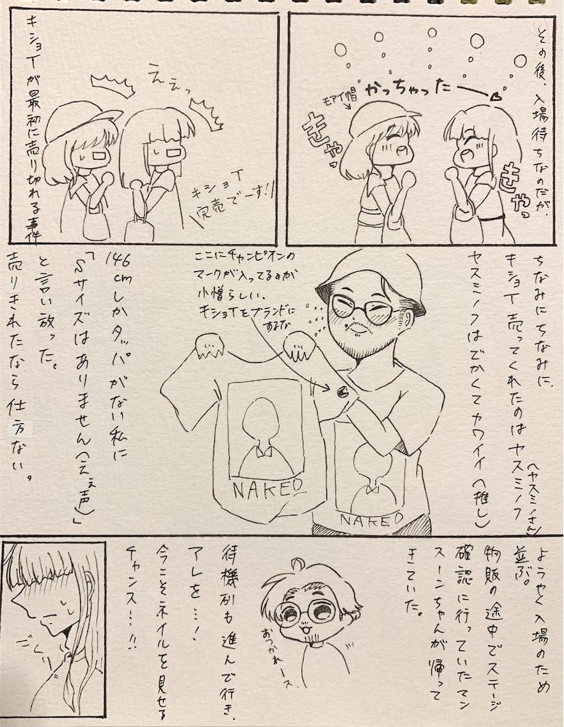 f:id:zashikiuwarashi:20200811230531j:image
