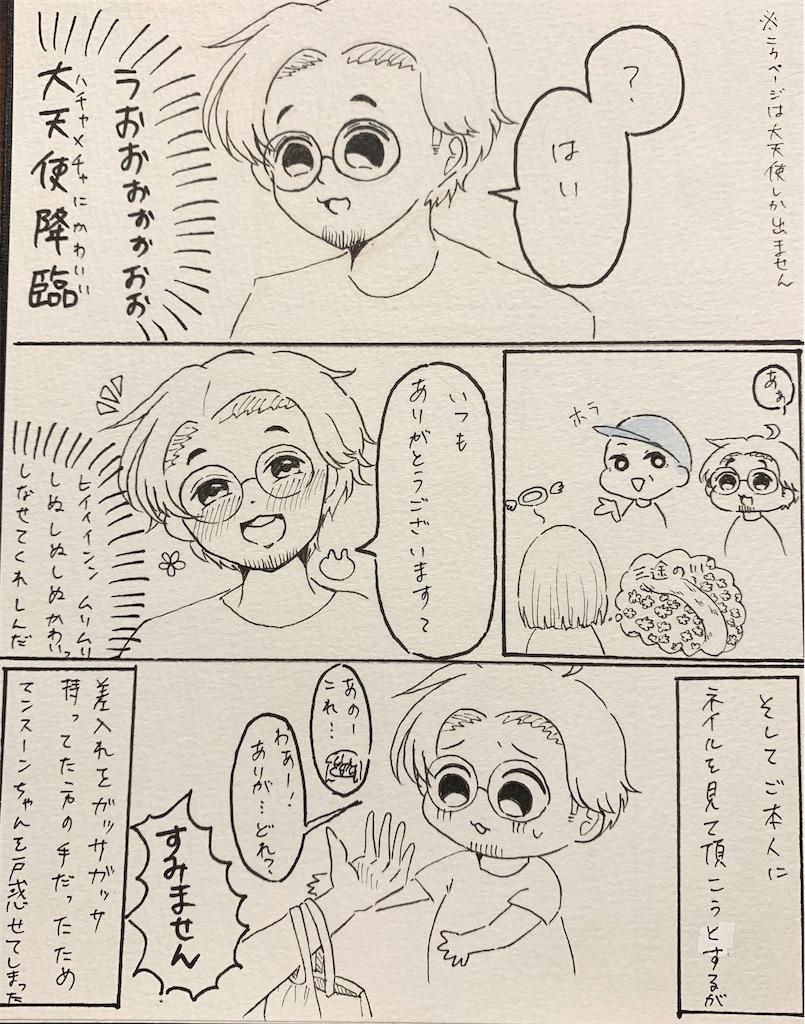 f:id:zashikiuwarashi:20200811230555j:image
