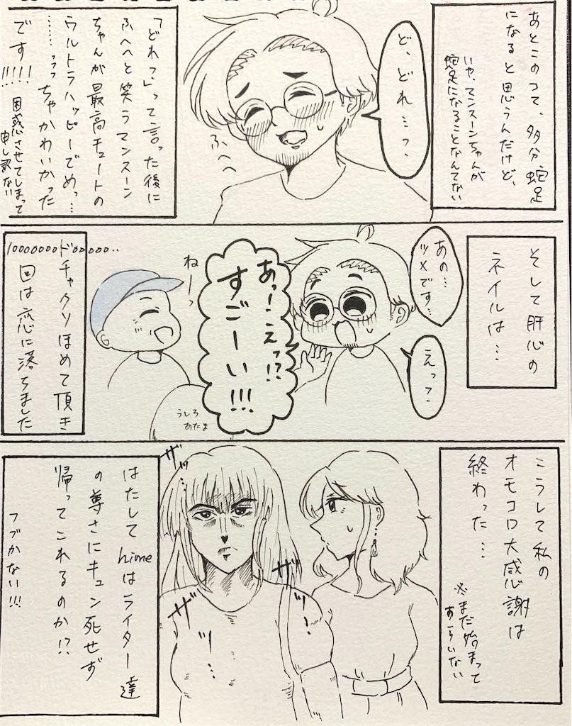 f:id:zashikiuwarashi:20200811230559j:image