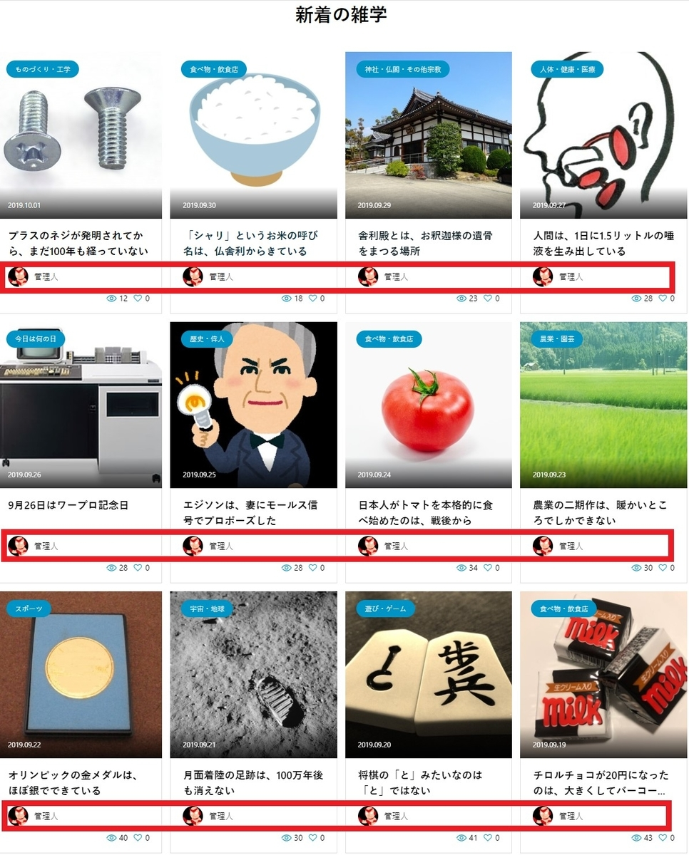 f:id:zatsugakuhokanko:20191002013032j:plain