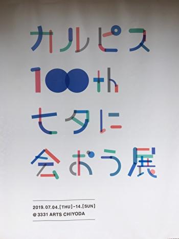 f:id:zatugakutanosii:20190710072817j:plain