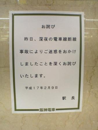 昨日何かあったの? 阪神