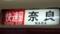 快急奈良2.JPG