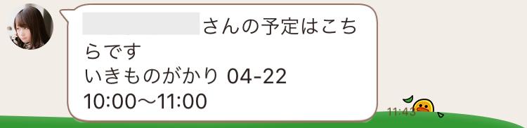 f:id:zawazawahtn:20180421161207j:plain:w300