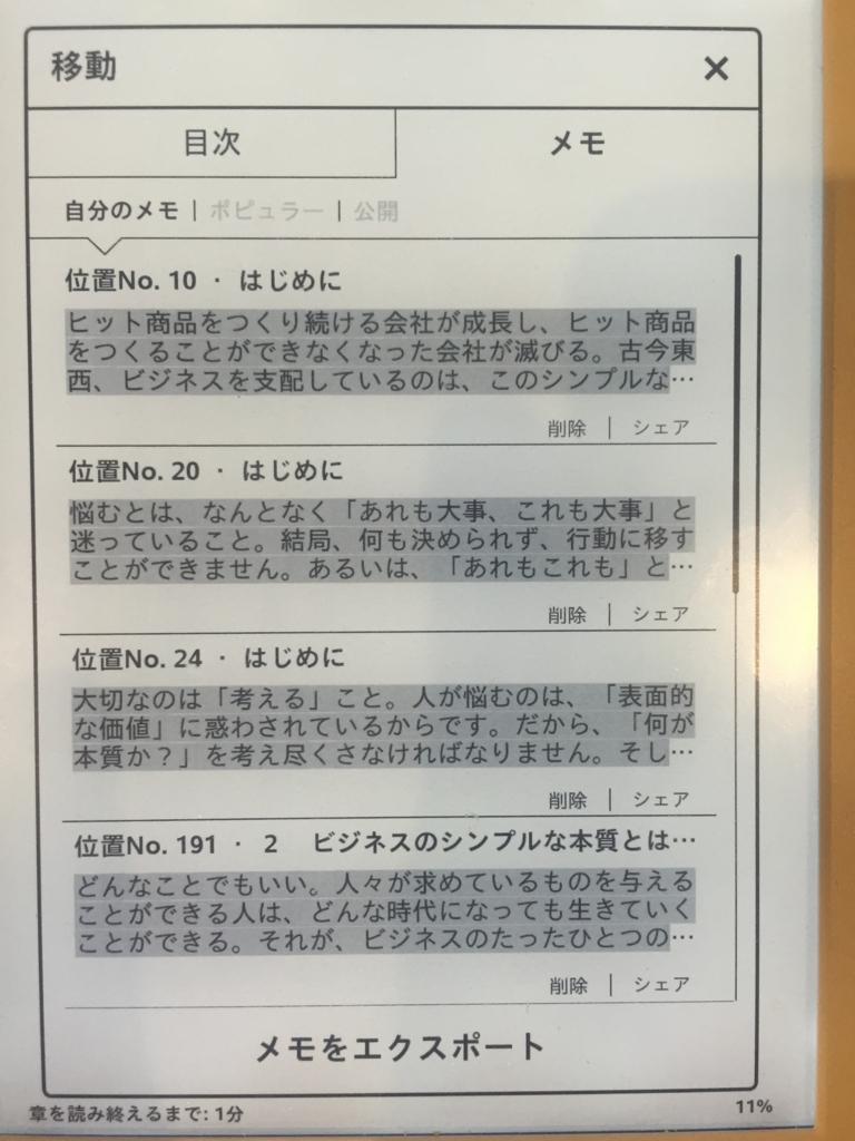 f:id:zawazawamn:20170907195319j:plain