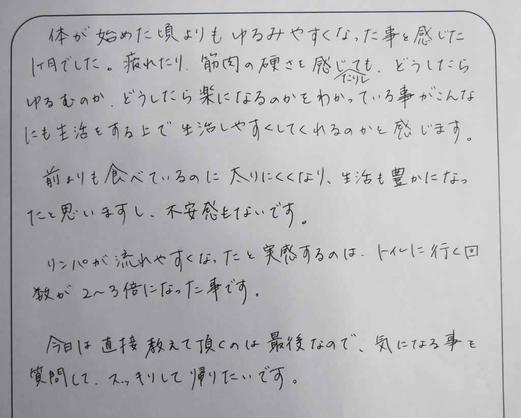 f:id:zawazawawa:20161021083433j:plain