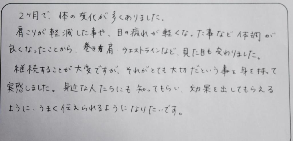 f:id:zawazawawa:20161021083824j:plain