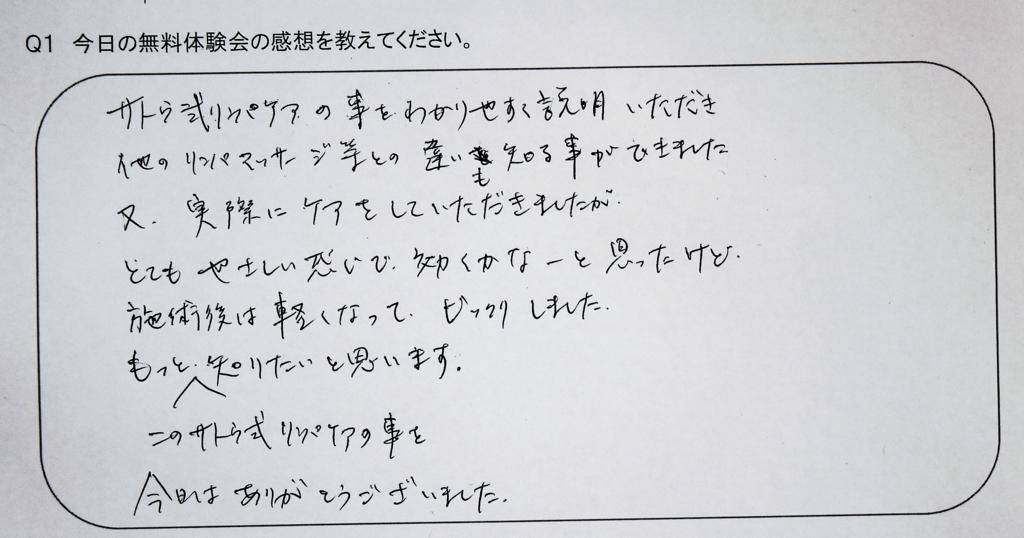 f:id:zawazawawa:20161202084221j:plain