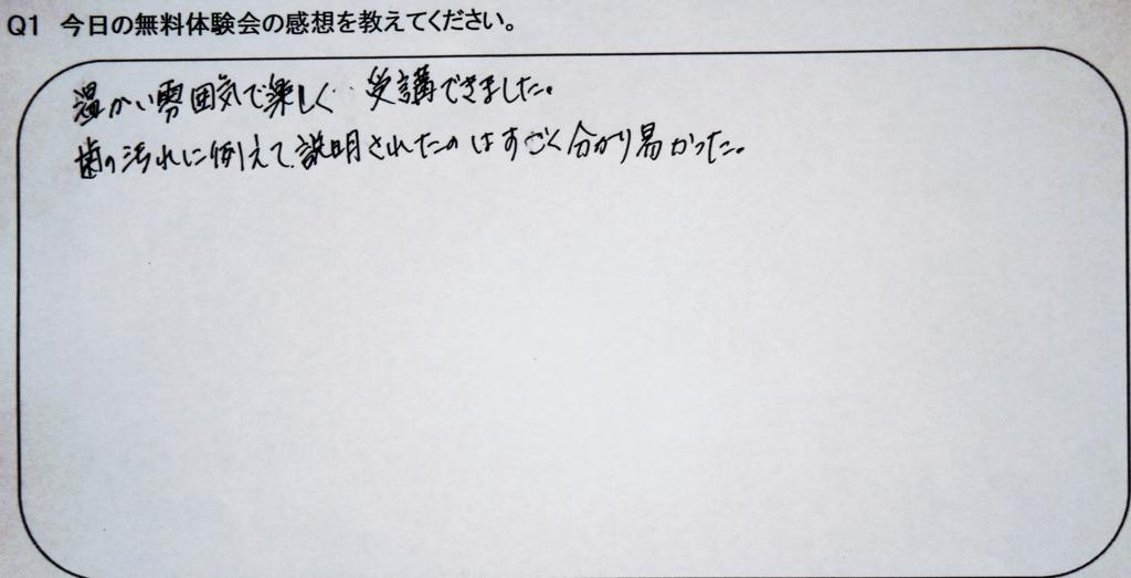f:id:zawazawawa:20161202084318j:plain