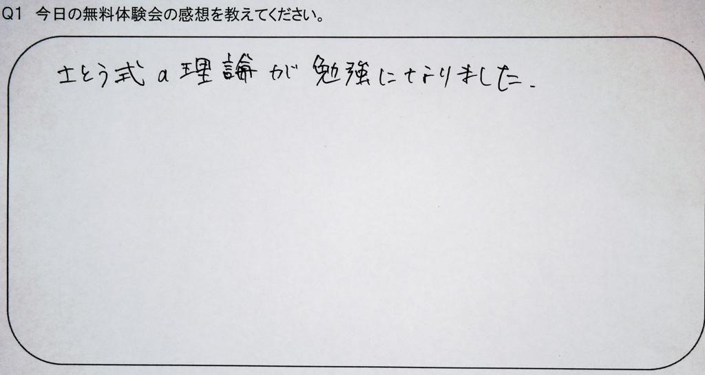 f:id:zawazawawa:20161202084328j:plain
