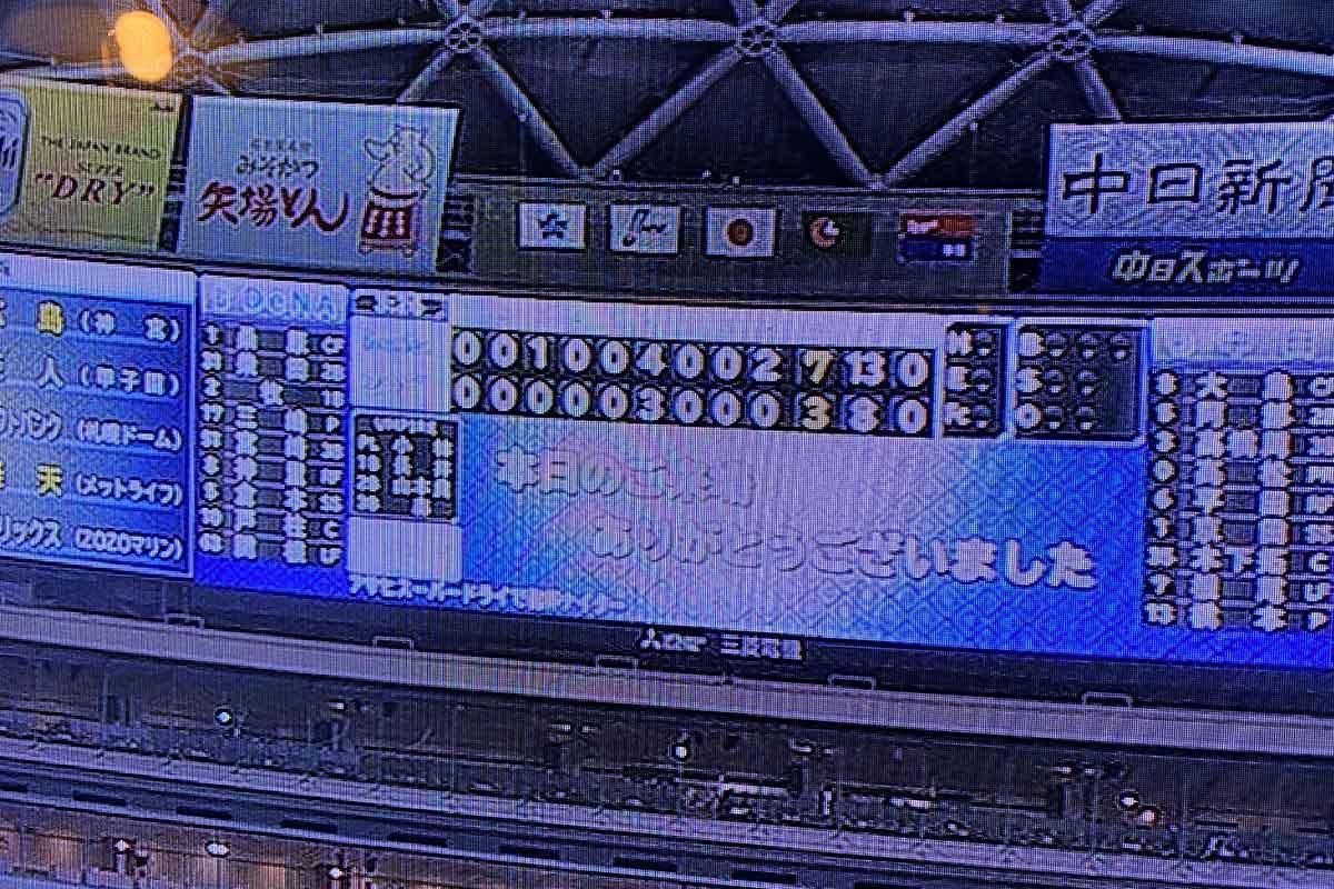 野球,横浜DeNAベイスターズ