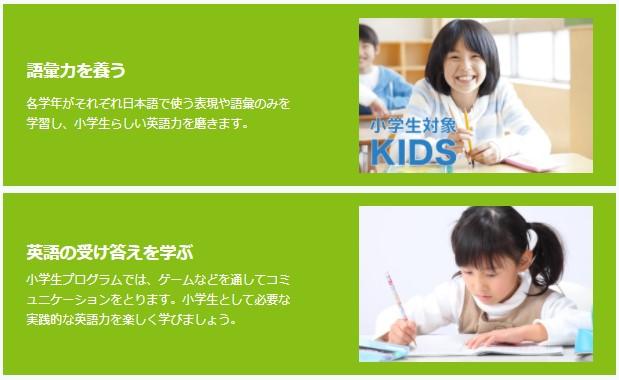 子供専用 オンライン英会話