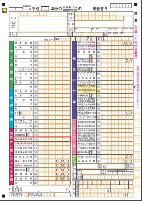 f:id:zeirishi-kondo:20190329173002p:plain