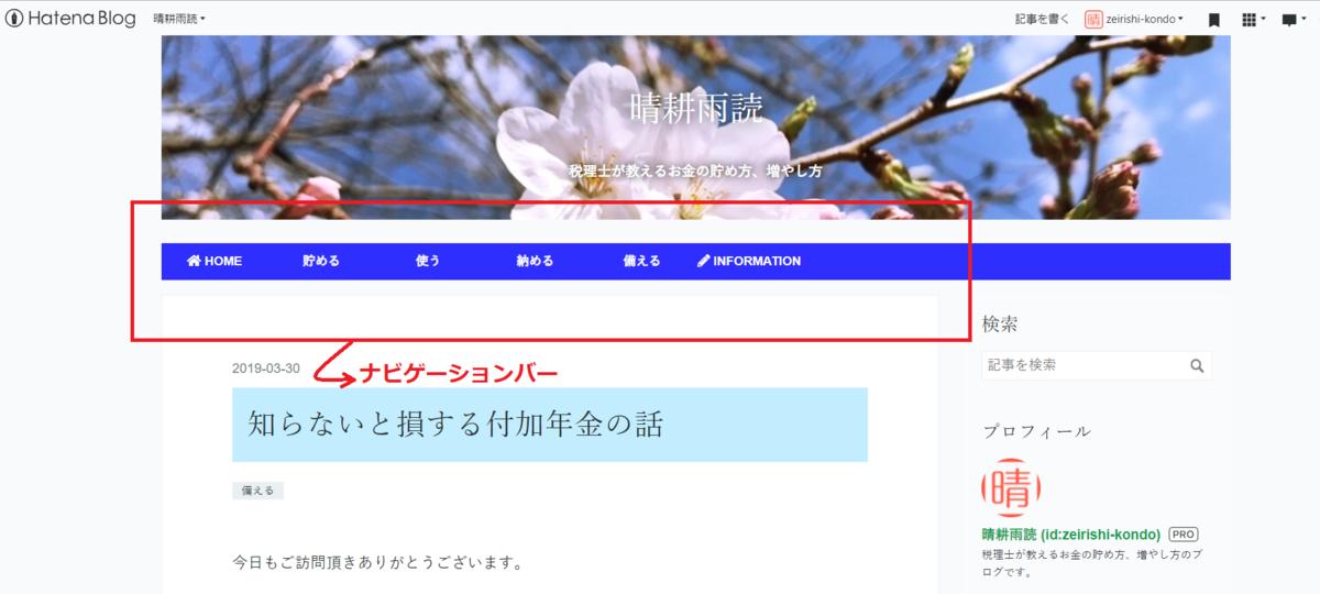 f:id:zeirishi-kondo:20190330152315p:plain