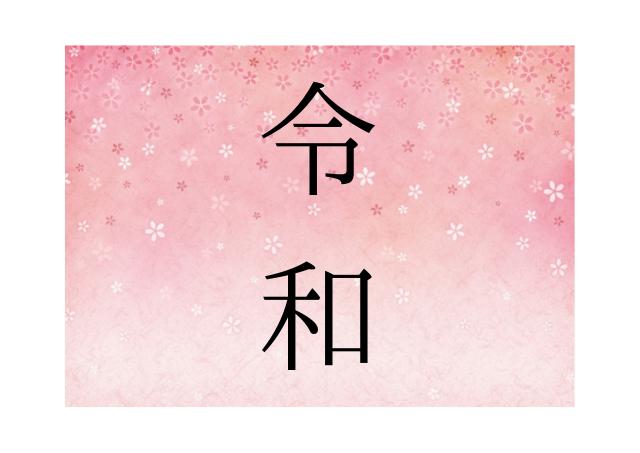 f:id:zeirishi-kondo:20190402100540p:plain