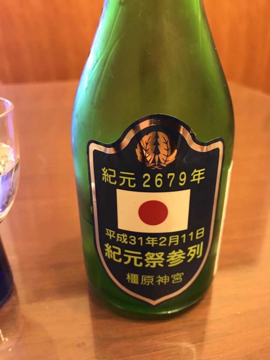 紀元祭の日本酒(橿原神宮)