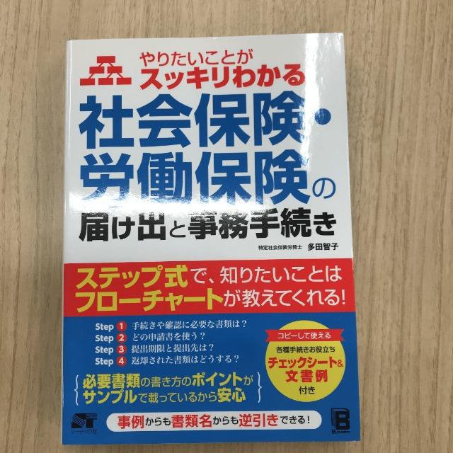社会保険と労働保険の本