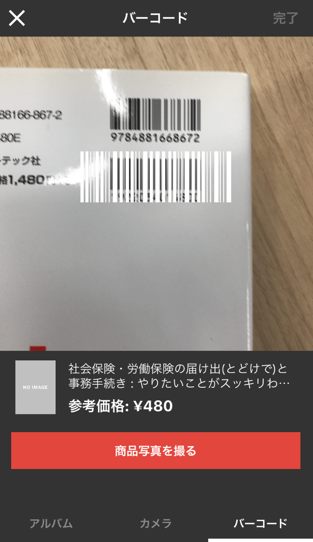 メルカリバーコード出品②