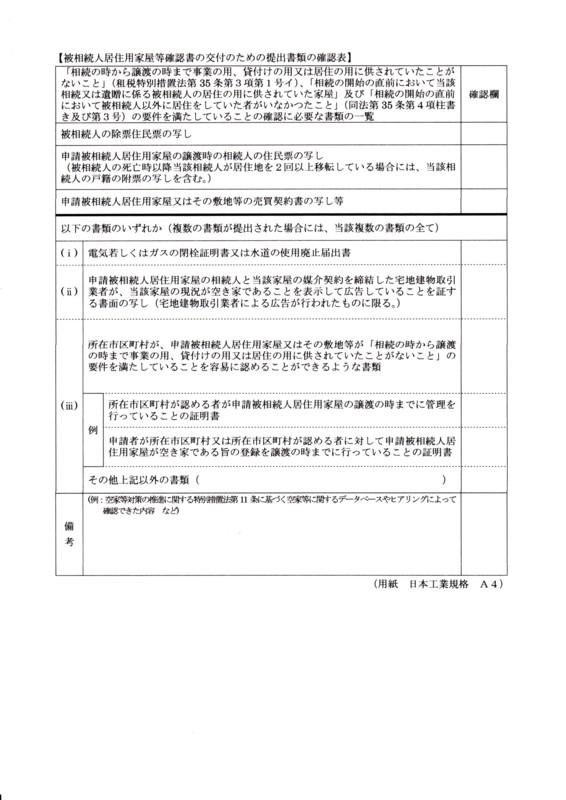 f:id:zeirishi-mic:20160909213430j:image:w360
