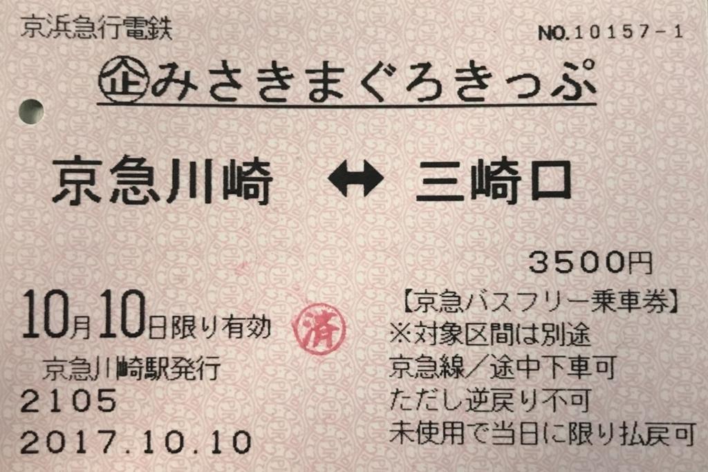 f:id:zekkei-japan:20171011211048j:plain