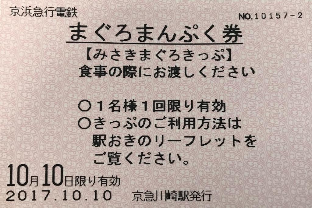 f:id:zekkei-japan:20171011211050j:plain