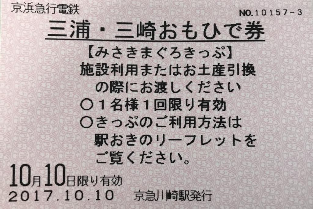f:id:zekkei-japan:20171011211055j:plain