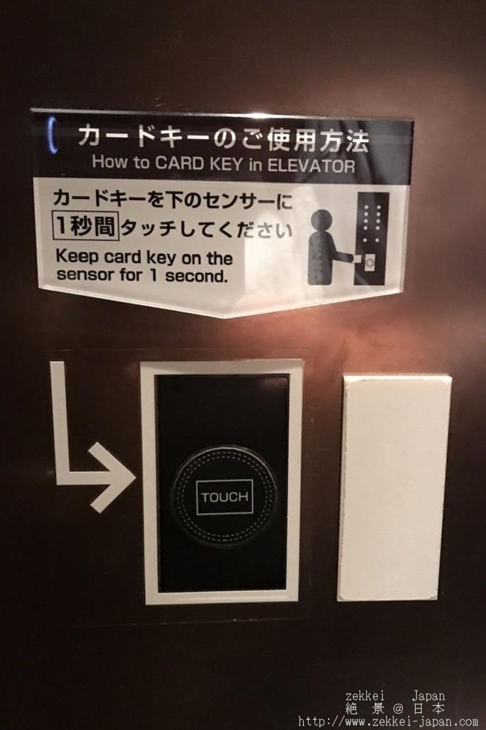 f:id:zekkei-japan:20180105234214j:plain