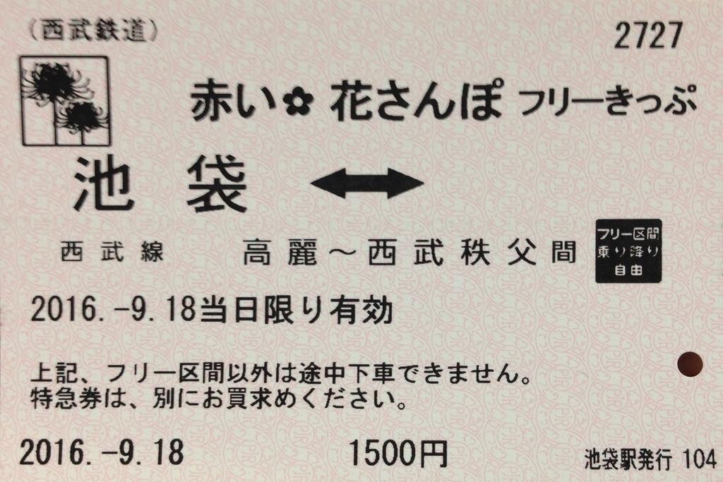 f:id:zekkei-japan:20180917022456j:plain