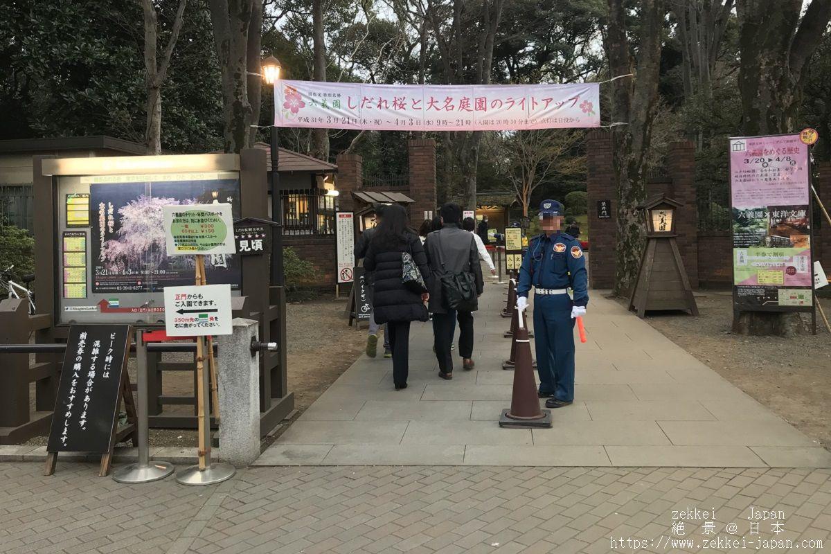 f:id:zekkei-japan:20190326073222j:plain