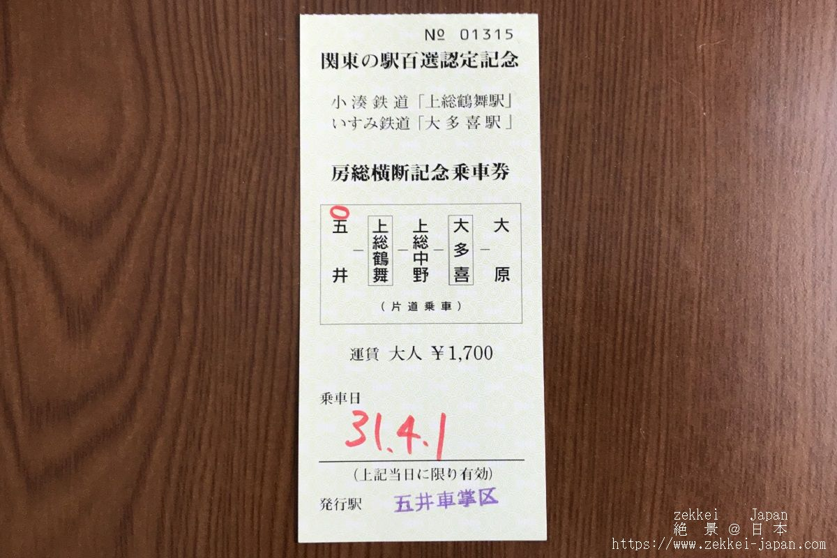 f:id:zekkei-japan:20190415115517j:plain