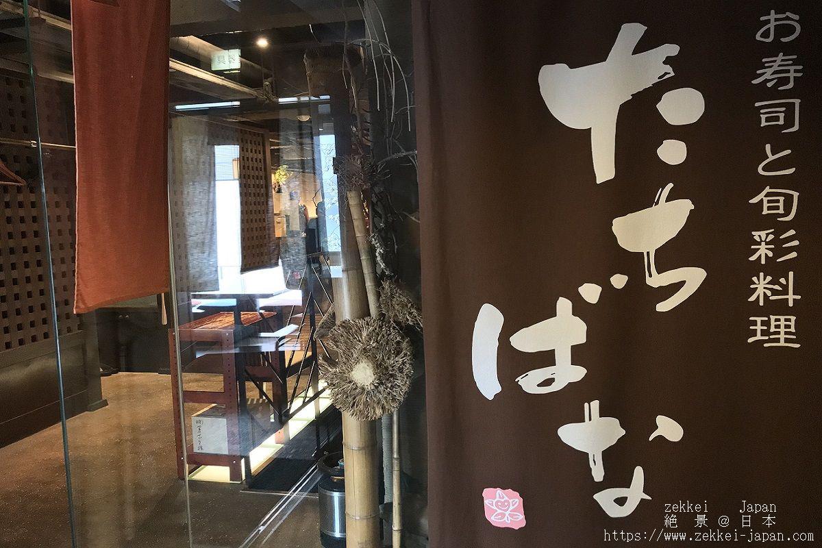 f:id:zekkei-japan:20190805215945j:plain