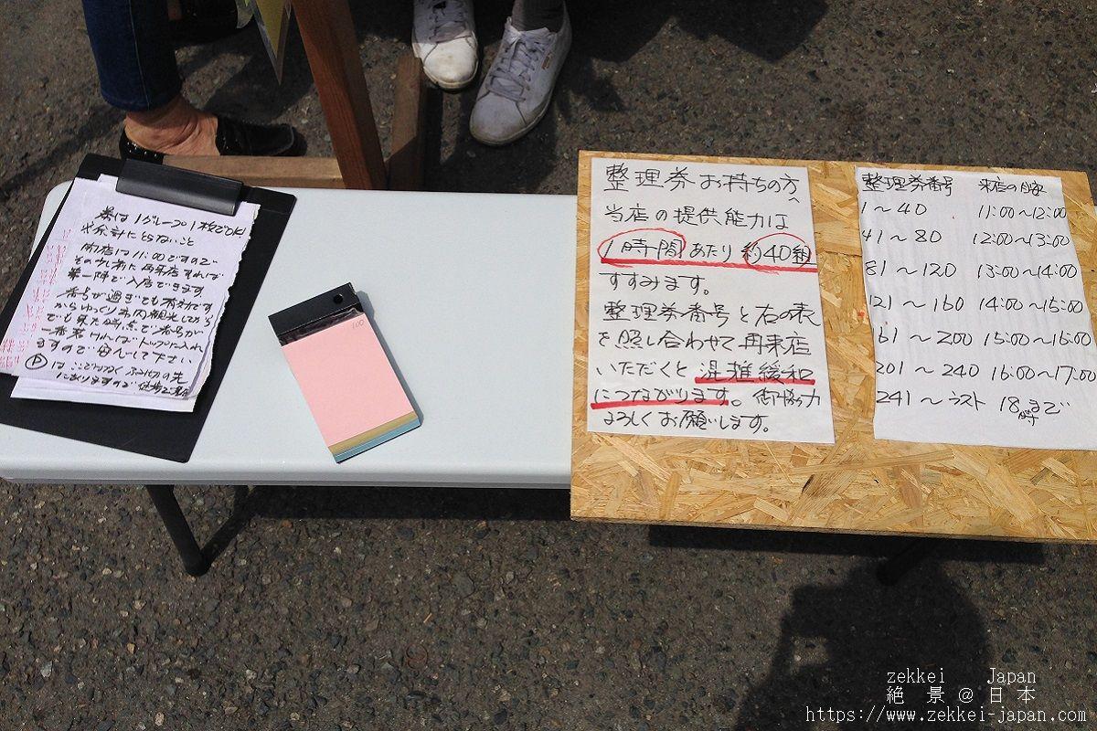 f:id:zekkei-japan:20190830075659j:plain