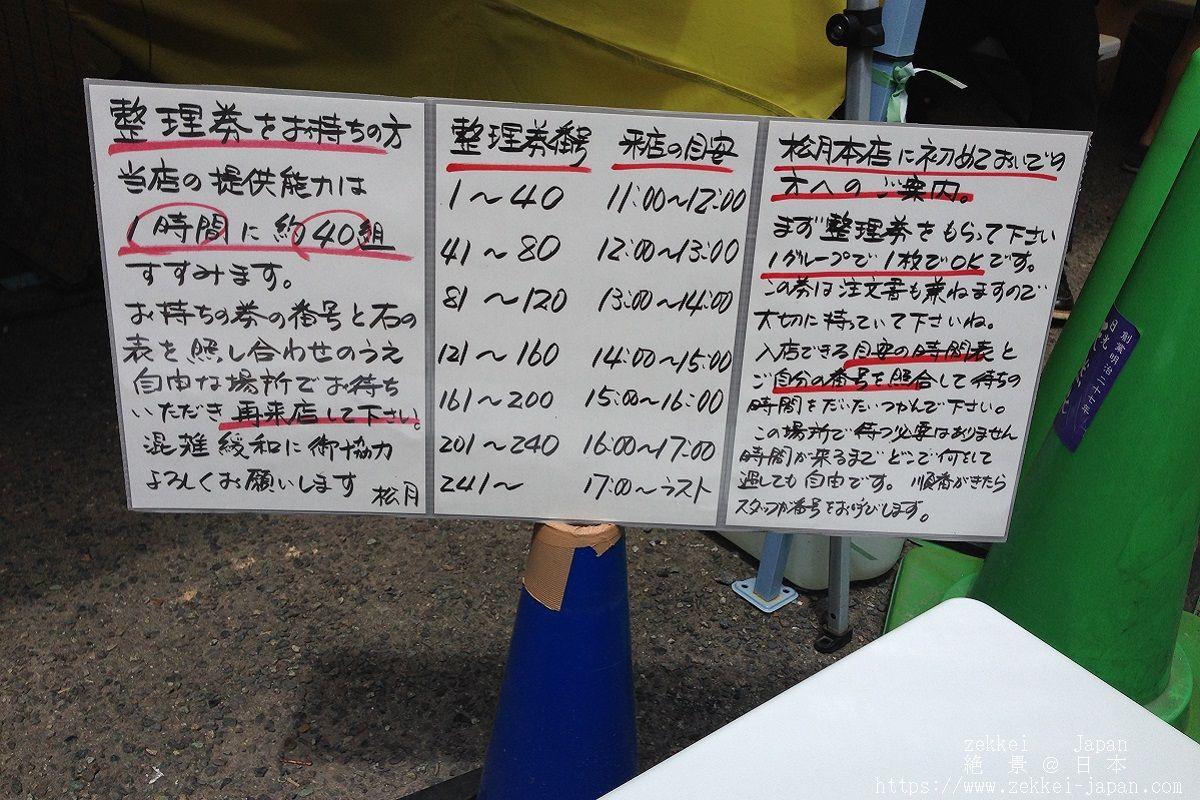 f:id:zekkei-japan:20190830075703j:plain