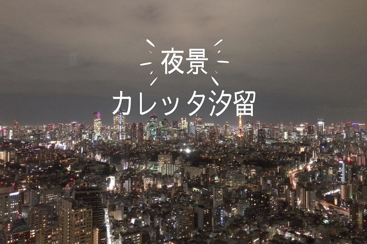 f:id:zekkei-japan:20210705202831j:plain
