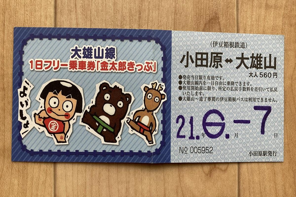 f:id:zekkei-japan:20210719221409j:plain